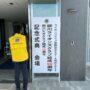 柳川ライオンズクラブ60周年記念式典